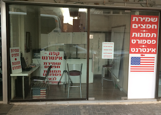dont-move-the-u-s-embassy-from-tel-aviv-warns-guy-who-will-hold-your-phone-in-his-shop-for-15-shekels-while-youre-at-u-s-embassy-in-tel-aviv-daily-freier
